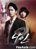 Nine: Time Travel Nine Times OST (tvN TV Drama)