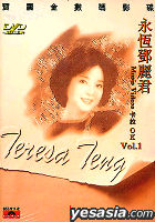 Teresa Teng Music Videos Karaoke Vol.1