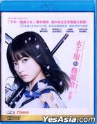 Sailor Suit and Machine Gun -Graduation- (2016) (Blu-ray) (English Subtitled) (Hong Kong Version)
