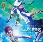 ミュージカル『テニスの王子様』3rd Season 全国大会 青学 vs 四天宝寺 (日本版)