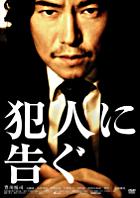 HANNIN NI TSUGU (Japan Version)