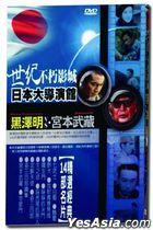Akira Kurosawa vs Miyamoto Musashi (DVD) (Taiwan Version)