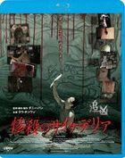 Fairy Tale Killer (Blu-ray) (Japan Version)