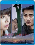 夜明けまで離さない (Blu-ray) (廉価版)