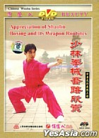 Appreciation Of Shaolin Boxing And Its Weapon Routines (DVD) (China Version)