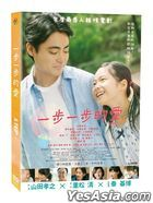 Step (2020) (DVD) (Taiwan Version)