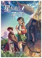 Children who Chase Lost Voices from Deep Below (DVD) (English Subtitled) (Japan Version)