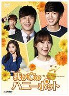 Sweet Home, Sweet Honey (DVD) (Box 2) (Japan Version)