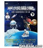 Our Choice - How to Solve The Climate Change (DVD) (Part 2: Ep. 7-13) (Taiwan Version)