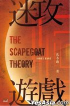 The Scapegoat Theory