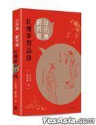 Bai Xian Yong , Liu Zai Fu ^ Hong Lou Meng V Dui Hua Lu