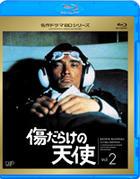 Kizu Darake no Tenshi (Blu-ray) (Vol.2) (Japan Version)