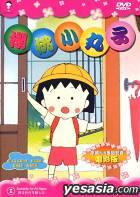 Chibi Maruko Chan (Movie Version)