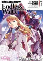 New Mobile Report Gundam W - Endless Waltz (Vol.7)
