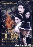 王牌 (2014) (DVD) (香港版)