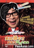 笑林大全 (DVD) (香港版)
