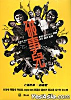 Trivial Matters (2007) (DVD) (Hong Kong Version)