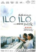 Ilo Ilo (DVD) (Thailand Version)