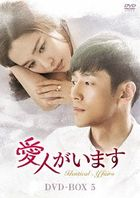 I Have a Lover (DVD) (Box 5) (Japan Version)
