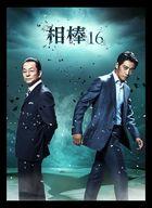 Aibou SEASON 16 (DVD) (BOX 1) (Japan Version)