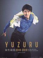 Hanyu Yuzuru 2018-2019 Figure Skating Season Calendar (Wall Type) (Japan Version)