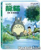 My Neighbor Totoro (1988) (Blu-ray) (Taiwan Version)