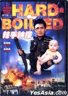 Hard-Boiled (1992) (DVD) (Remastered Edition) (Hong Kong Version)