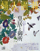 Fujin Gaho 17995-08 2020
