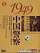 1949 Zhong Guo Jing Cha (VCD) (China Version)