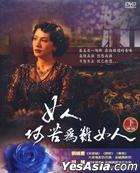 Nu Ren He Ku Wei Nan Nu Ren (XDVD) (Vol.2 of 2) (End) (Taiwan Version)