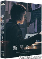 新闻记者 (Blu-ray) (Full Slip First Pressed Limited Edition) (韩国版)