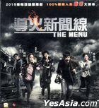 The Menu (2016) (VCD) (Hong Kong Version)