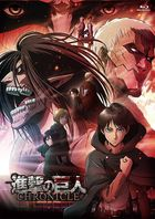 Attack on Titan: Chronicle (Blu-ray) (Normal Edition) (Japan Version)
