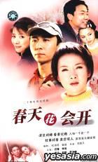 CHUN TIAN HUA HUI KAI (Vol. 1-20) (China Version)