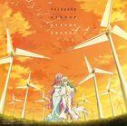 Felicita /echoes [ARIA] (Japan Version)