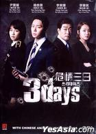 3 Days (DVD) (Ep. 1-16) (End) (Multi-audio) (English Subtitled) (SBS TV Drama) (Singapore Version)