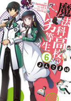 The Irregular at Magic High School Yonkoma-hen 6