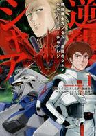 Mobile Suit Gundam Char's Counterattack -Beltorchika Children 1