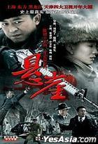 Xuan Ya (H-DVD) (End) (China Version)