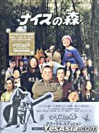Nice no Mori - The First Contact (豪華版) (日本版 - 英文字幕)