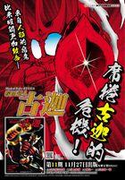 Masked Rider Kuuga (Vol. 11)