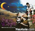 Fated to Love You OST (MBC TV Drama)