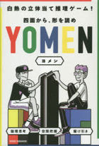 yomen YOMEN