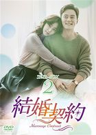 Marriage Contract (DVD) (Box 2) (Japan Version)