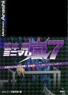 Minimum Arashi 7 -Matsumoto Jun