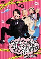 Grandpas Over Flowers Investigation Team DVD Box (Japan Version)