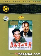 Yue Liang Wan De Xiao Sheng (DVD) (China Version)