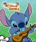 Lilo & Stitch: The Series Compact Box 4 (DVD)(Japan Version)