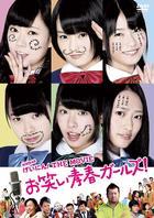 NMB48 Geinin! The Movie Owarai Seishun Girls! (DVD) (Normal Edition)(Japan Version)