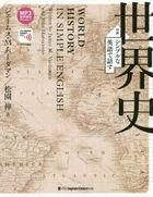 shimpuru na eigo de hanasu sekaishi taiyaku